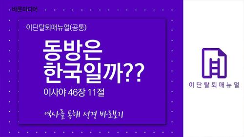 〔공통〕 동방은 한국일까?