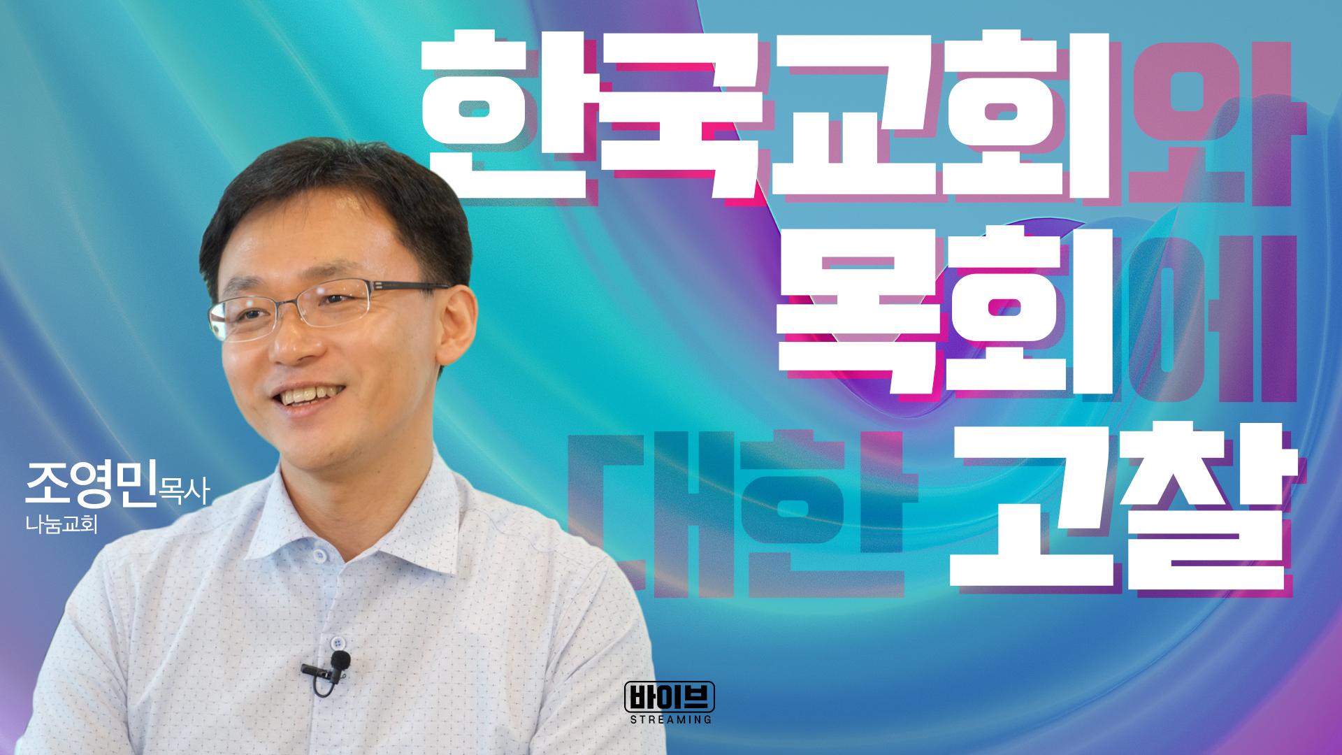 한국교회와 목회에 대한 고찰
