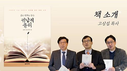 『삶의 변화를 돕는 귀납적 큐티』 소개(고상섭 목사)