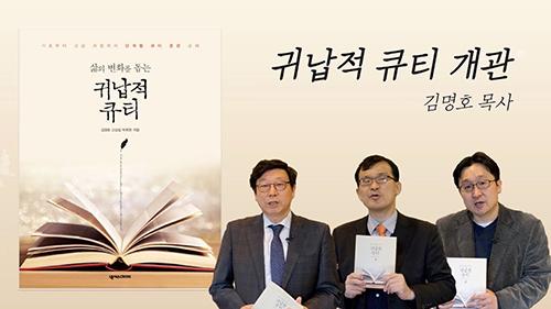 『삶의 변화를 돕는 귀납적 큐티』  개관(김명호 목사)