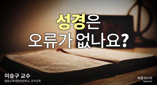 성경은 오류가 없나요?