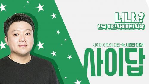 한국 이단 사이비의 시작
