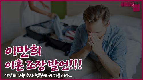 이만희 ,이혼 조장 발언!!!