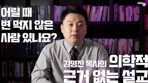 소변을 마시면 건강하다? 빛과진리교회 김명진 목사의 의학적 근거 없는 설교